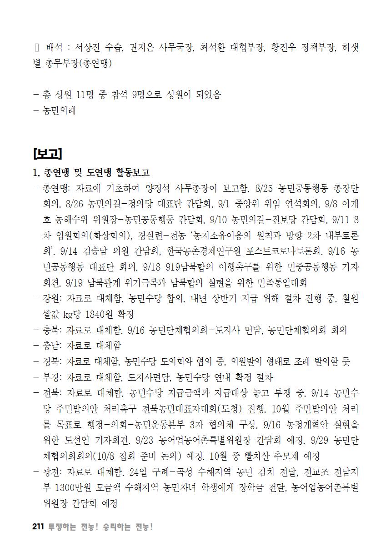 [초안] 18-2 대의원대회 자료집212.png