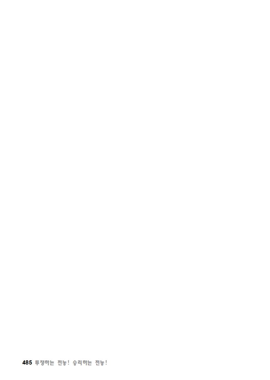 [초안] 18-2 대의원대회 자료집486.png
