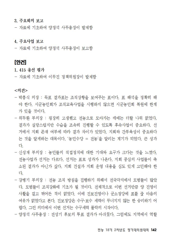 [초안] 18-2 대의원대회 자료집143.png