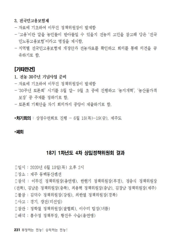 [초안] 18-2 대의원대회 자료집232.png