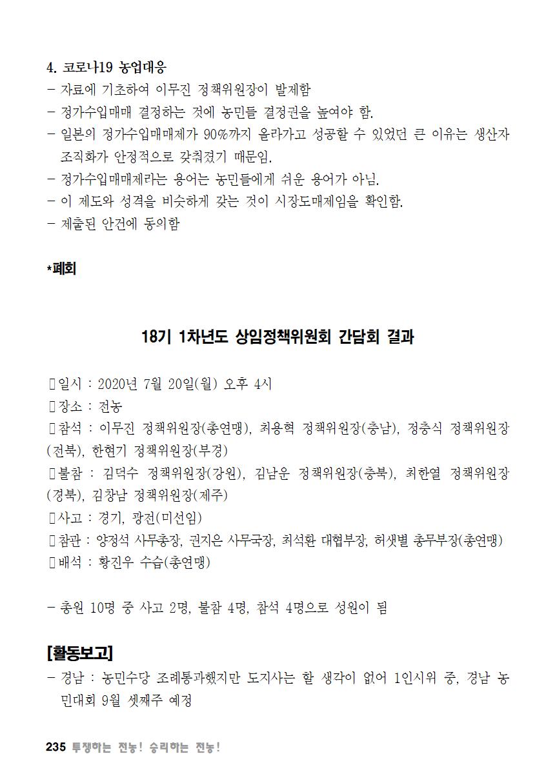 [초안] 18-2 대의원대회 자료집236.png