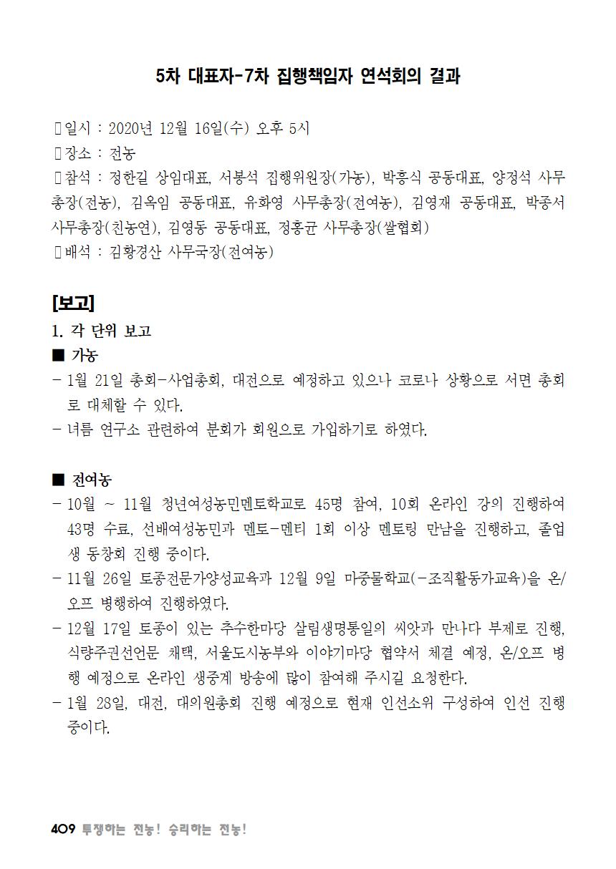 [초안] 18-2 대의원대회 자료집410.png