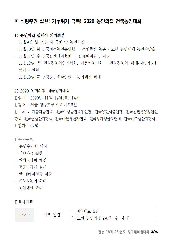 [초안] 18-2 대의원대회 자료집307.png