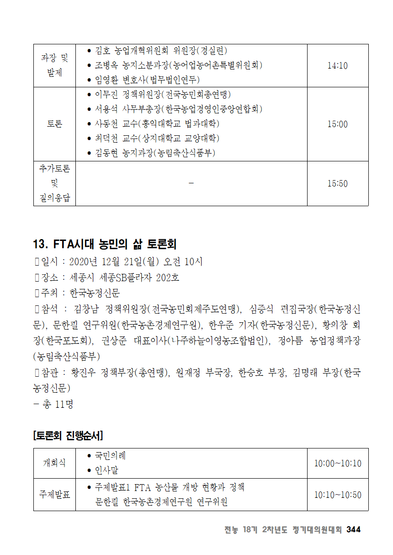 [초안] 18-2 대의원대회 자료집345.png