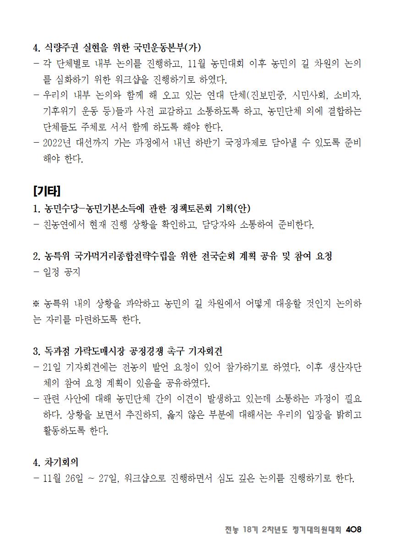 [초안] 18-2 대의원대회 자료집409.png