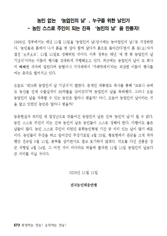[초안] 18-2 대의원대회 자료집574.png