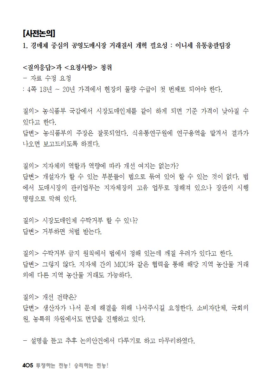 [초안] 18-2 대의원대회 자료집406.png
