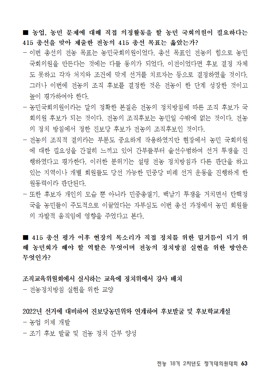 [초안] 18-2 대의원대회 자료집064.png