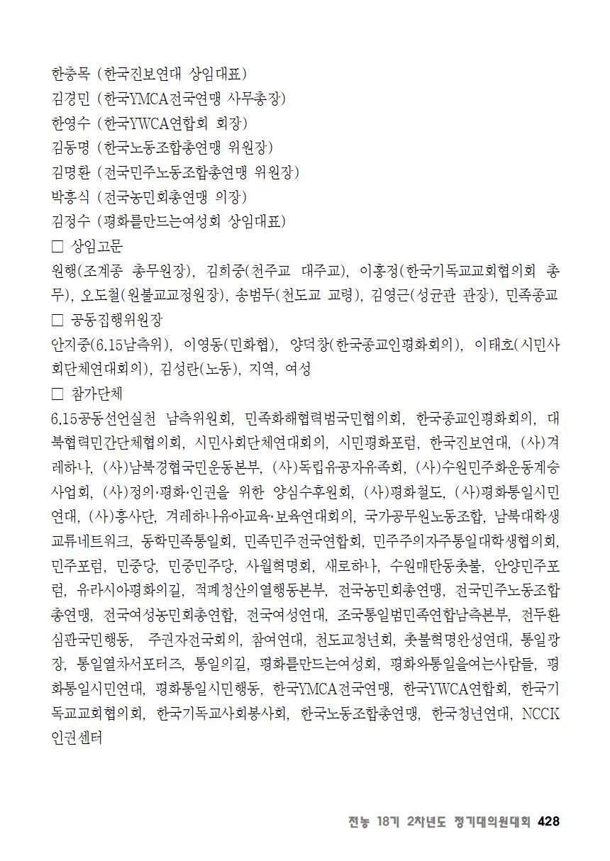 [초안] 18-2 대의원대회 자료집429.png