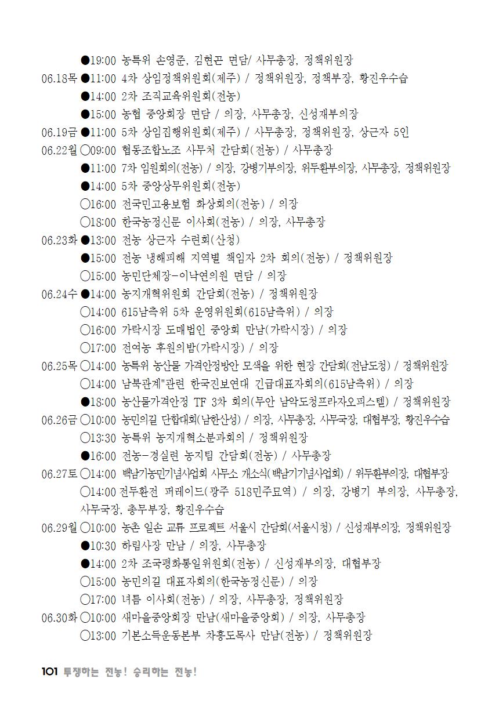 [초안] 18-2 대의원대회 자료집102.png