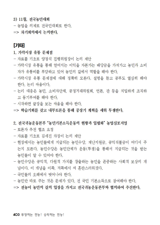 [초안] 18-2 대의원대회 자료집404.png