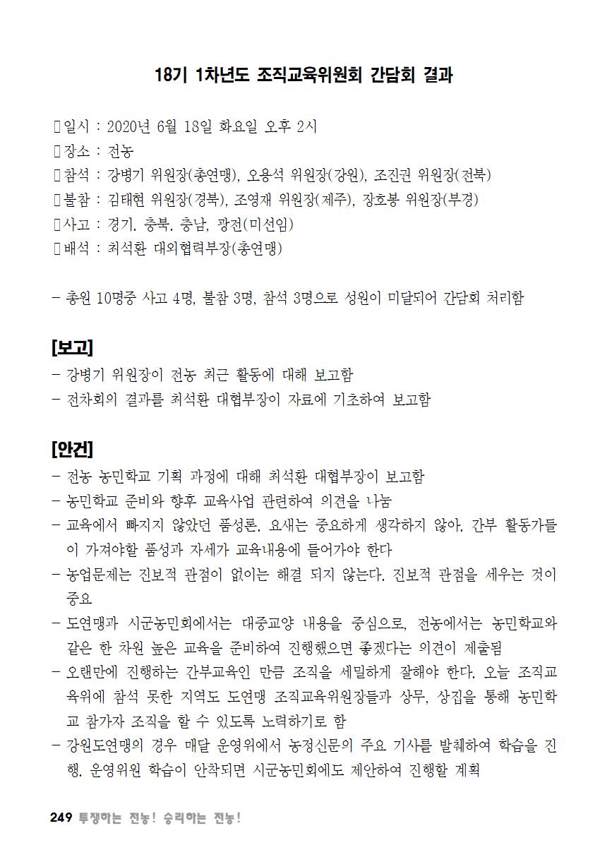[초안] 18-2 대의원대회 자료집250.png