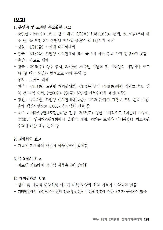 [초안] 18-2 대의원대회 자료집129.png