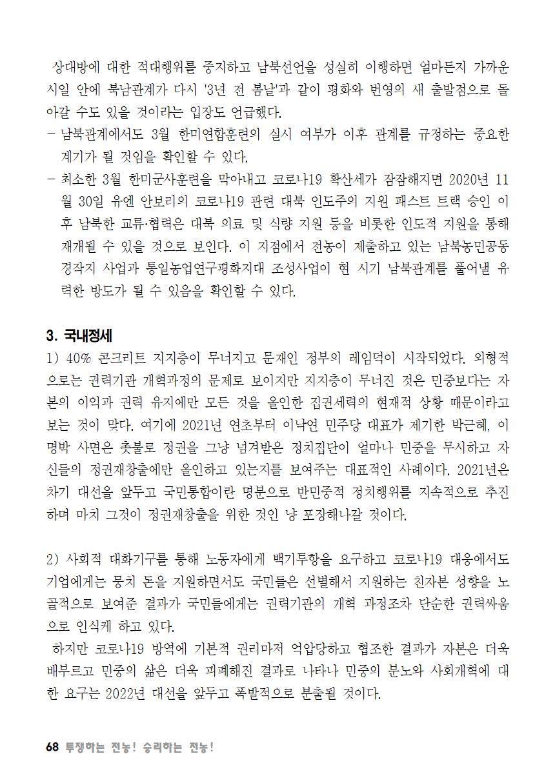 [초안] 18-2 대의원대회 자료집069.png