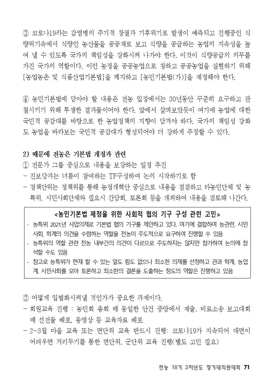 [초안] 18-2 대의원대회 자료집072.png