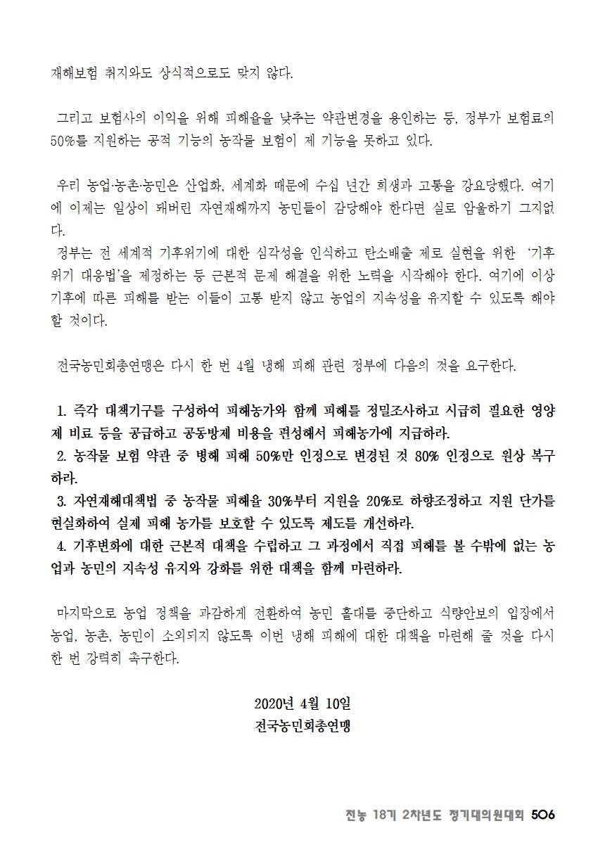 [초안] 18-2 대의원대회 자료집507.png