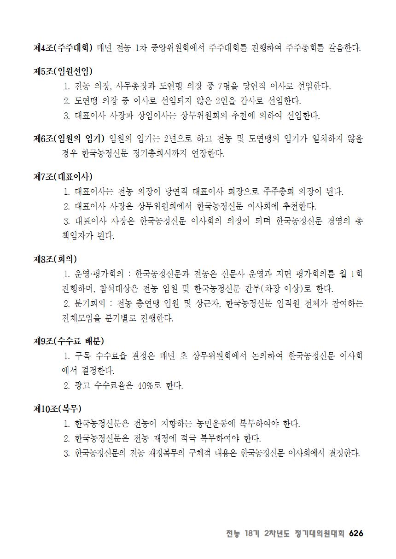 [초안] 18-2 대의원대회 자료집627.png