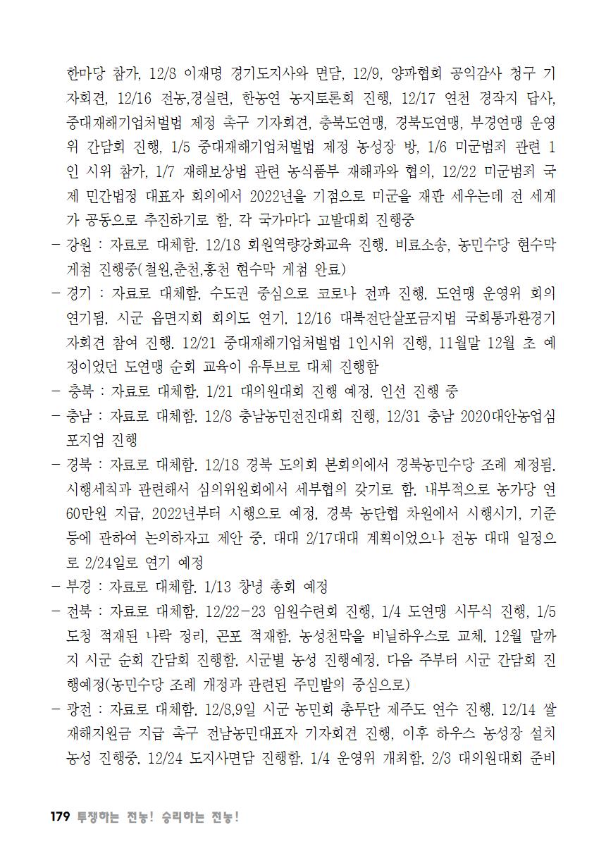 [초안] 18-2 대의원대회 자료집180.png