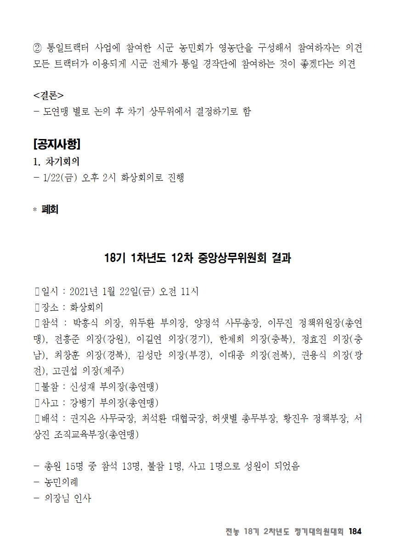 [초안] 18-2 대의원대회 자료집185.png