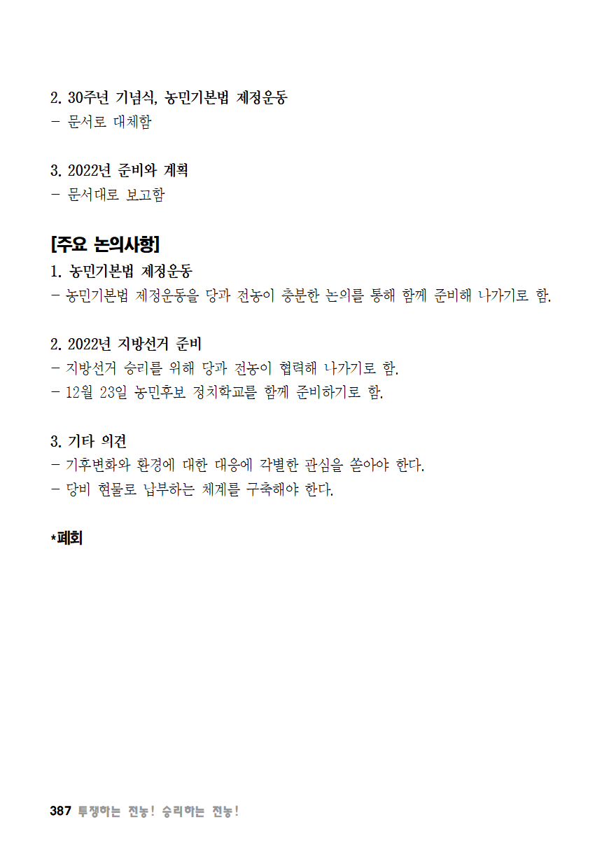 [초안] 18-2 대의원대회 자료집388.png