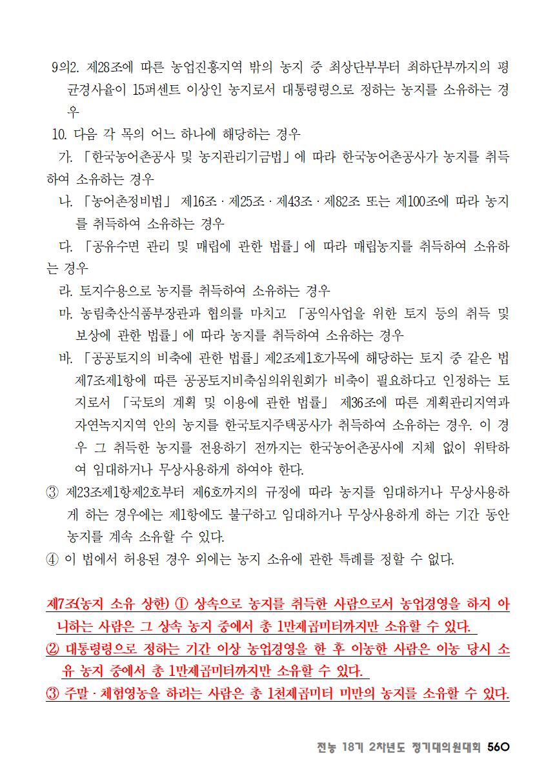[초안] 18-2 대의원대회 자료집561.png