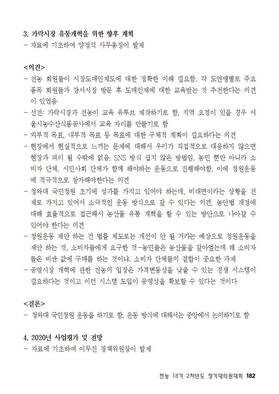 [초안] 18-2 대의원대회 자료집183.png