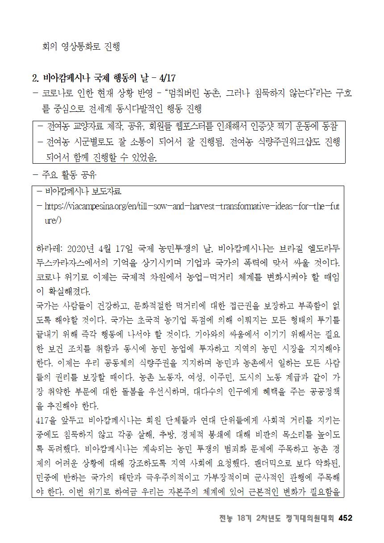 [초안] 18-2 대의원대회 자료집453.png