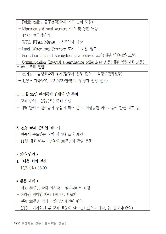 [초안] 18-2 대의원대회 자료집478.png