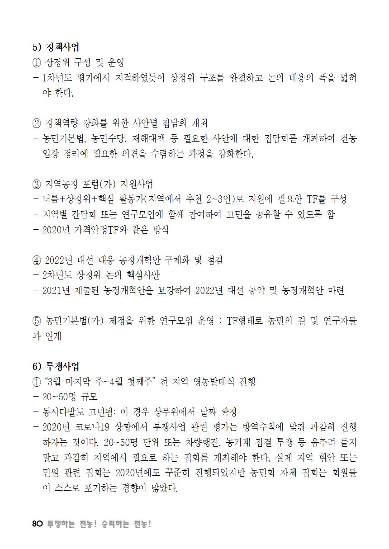 [초안] 18-2 대의원대회 자료집081.png