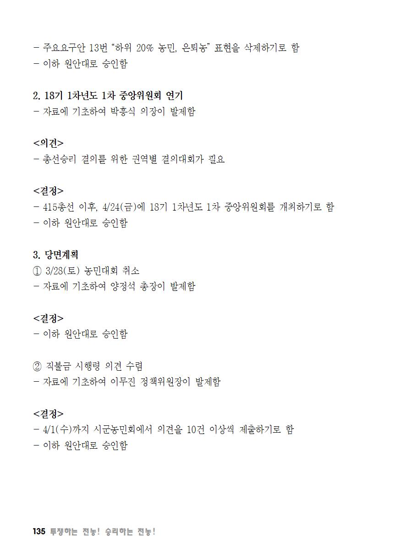 [초안] 18-2 대의원대회 자료집136.png