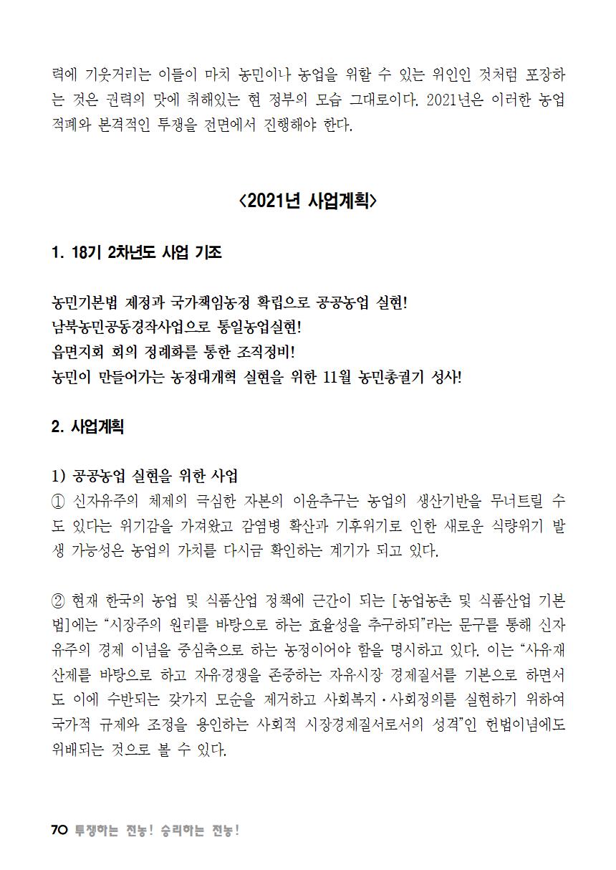 [초안] 18-2 대의원대회 자료집071.png
