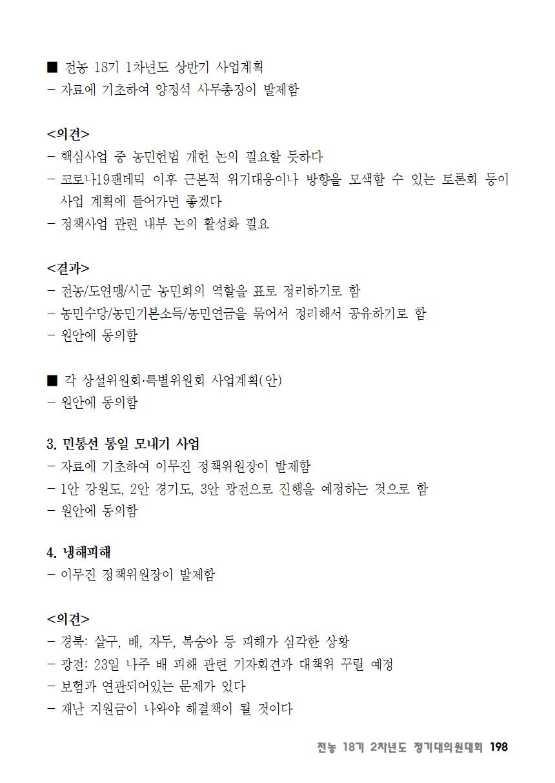 [초안] 18-2 대의원대회 자료집199.png