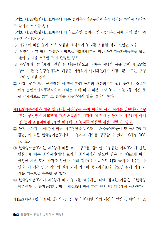 [초안] 18-2 대의원대회 자료집564.png