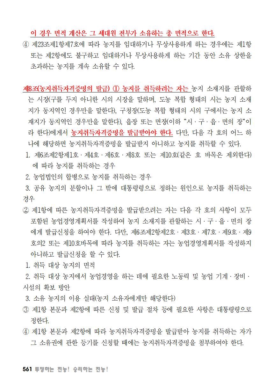 [초안] 18-2 대의원대회 자료집562.png