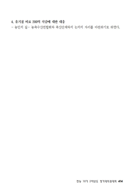 [초안] 18-2 대의원대회 자료집415.png