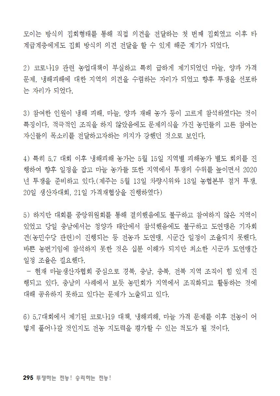 [초안] 18-2 대의원대회 자료집296.png