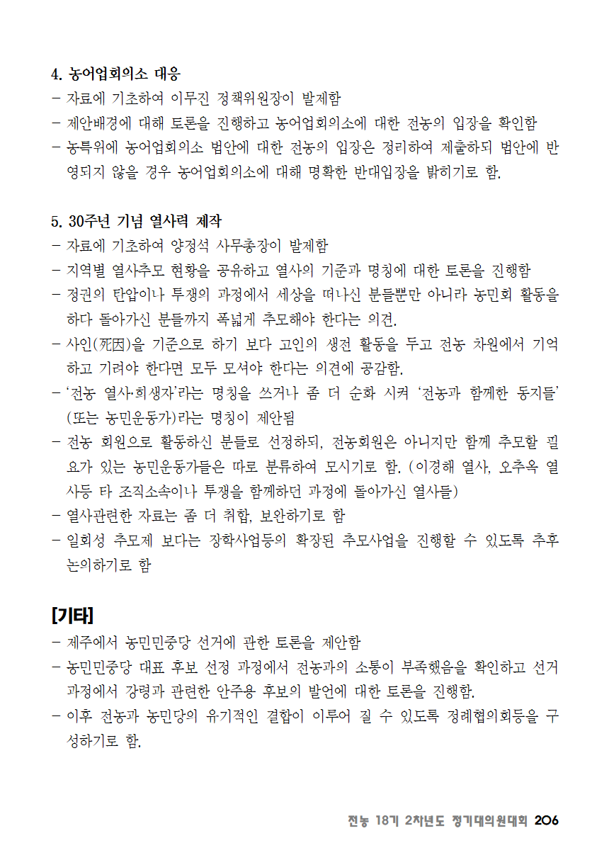 [초안] 18-2 대의원대회 자료집207.png