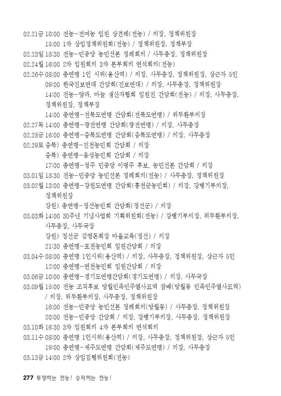 [초안] 18-2 대의원대회 자료집278.png