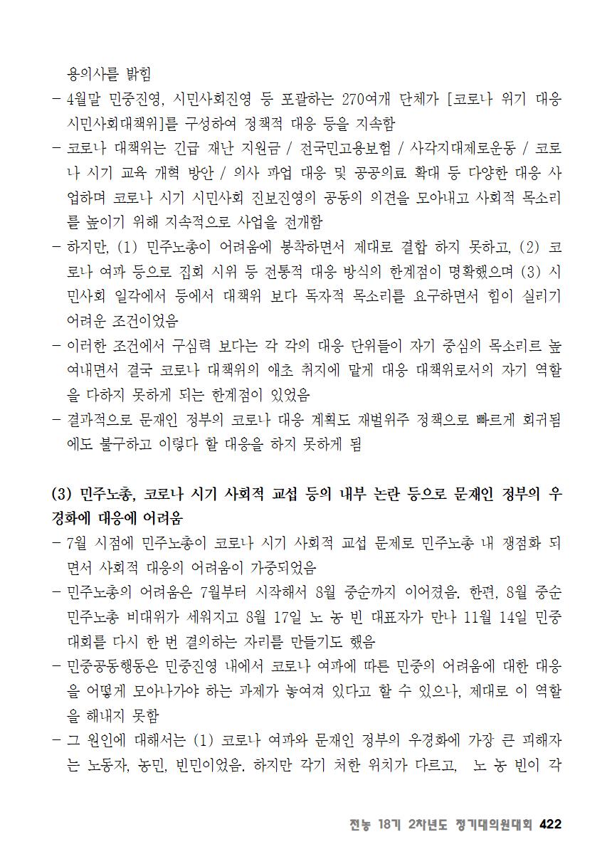 [초안] 18-2 대의원대회 자료집423.png