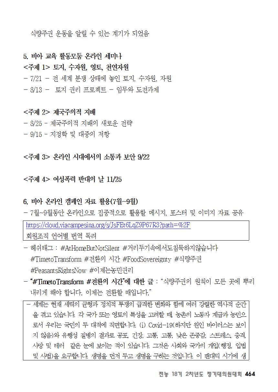 [초안] 18-2 대의원대회 자료집465.png