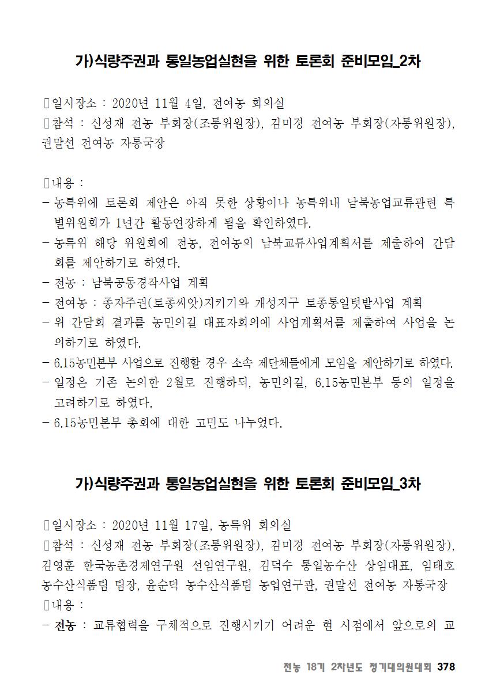 [초안] 18-2 대의원대회 자료집379.png