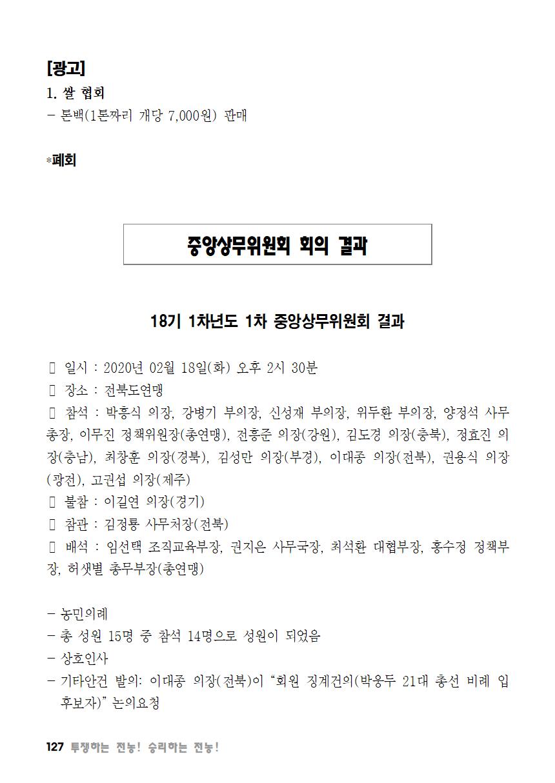 [초안] 18-2 대의원대회 자료집128.png