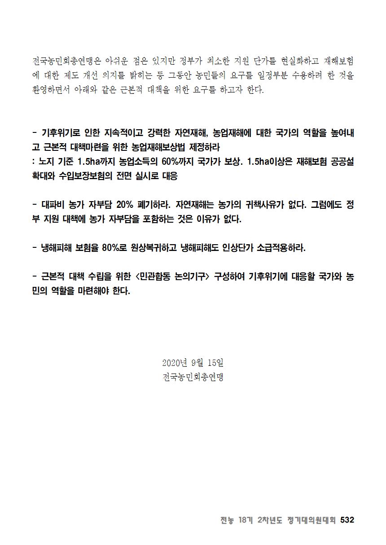 [초안] 18-2 대의원대회 자료집533.png