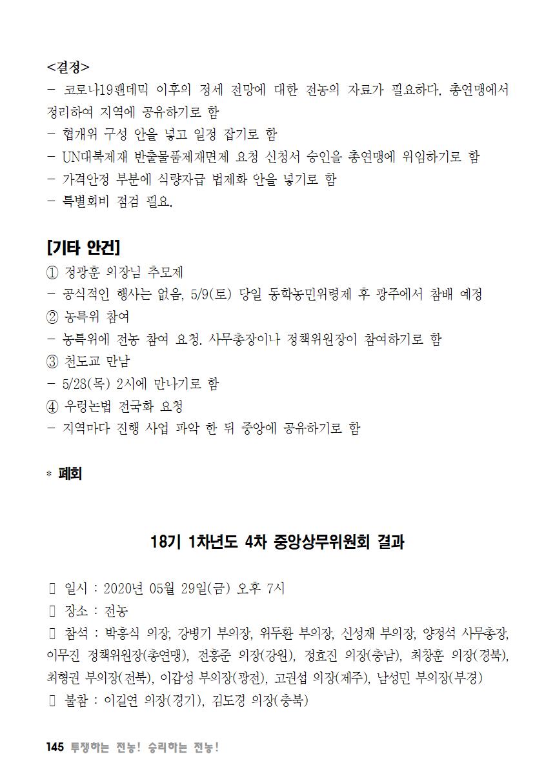 [초안] 18-2 대의원대회 자료집146.png