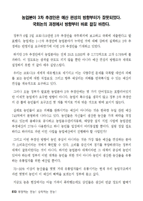 [초안] 18-2 대의원대회 자료집514.png