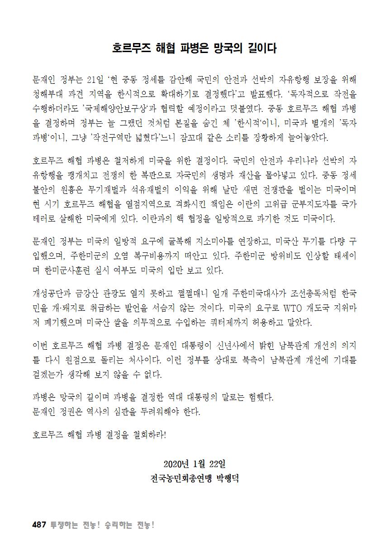 [초안] 18-2 대의원대회 자료집488.png