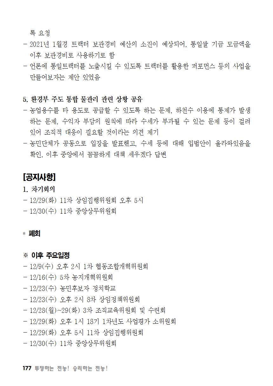 [초안] 18-2 대의원대회 자료집178.png