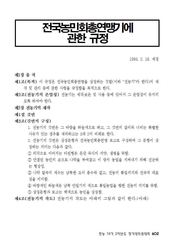 [초안] 18-2 대의원대회 자료집603.png