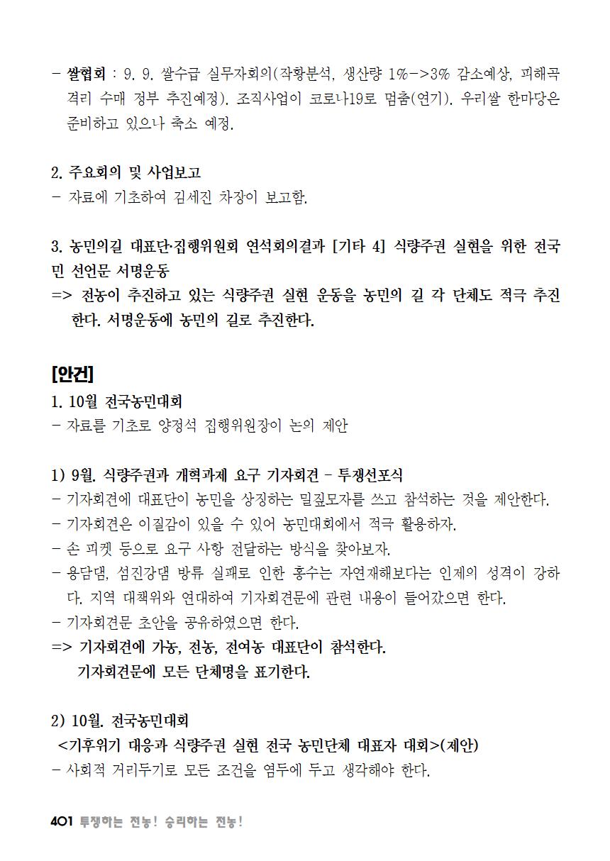 [초안] 18-2 대의원대회 자료집402.png