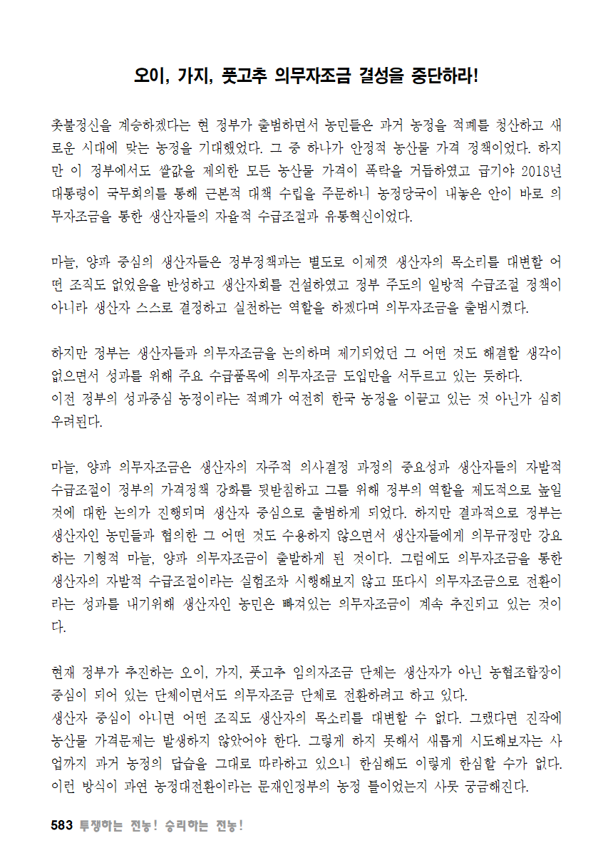 [초안] 18-2 대의원대회 자료집584.png